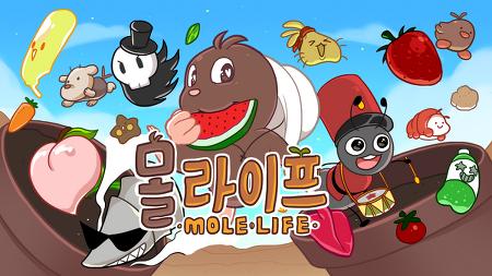 [플래시 게임] 몰라이프 Mole Life