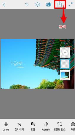 사진합성어플 - Photoshop Mix로 사진 간단히 합성하기