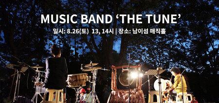 [남이섬/공연] MUSIC BAND 'THE TUNE'