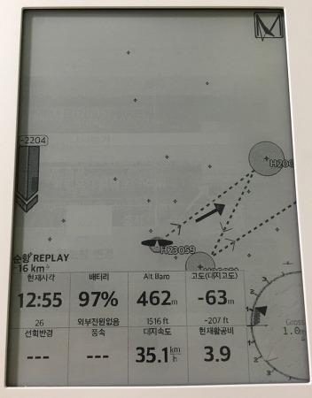 Gofly 비행계기 한글판 출시.