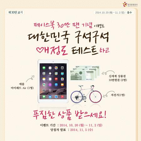 한국관광공사 페이스북 30만 팬 기념 아이패드에어 이벤트