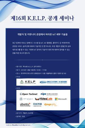 제16회 K.E.L.P 공개 세미나-개발자 및 커뮤니티 관점에서 바라본 IoT 세부 기술들