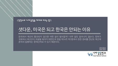 [정창수의 '나라살림을 제대로 바꾸는 법']셧다운, 미국은 되고 한국은 안되는 이유