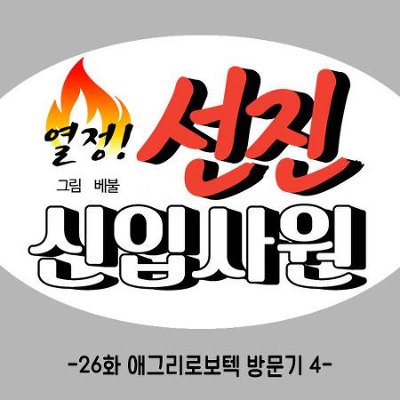 [웹툰] 26화  애그리로보텍 방문기-4