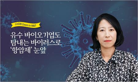 유수 바이오기업도 탐내는 바이러스로 '항암제' 눈앞