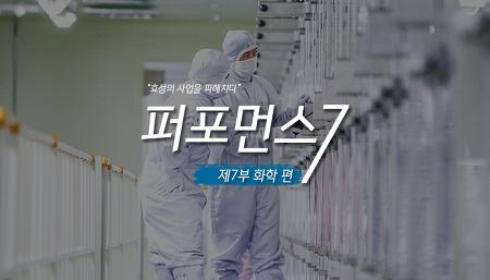 [퍼포먼스 7] 제7부. '효성의 기술로 돋아나는 세계적 케미스트리' 화학