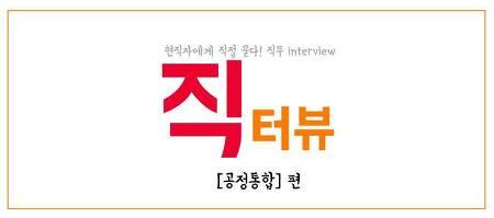 SK하이닉스 직무 인터뷰 : 공정통합 편