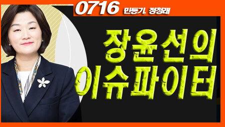 2018 07 16 장윤선의 이슈파이터 깨알알브리핑/박정호, 정청래
