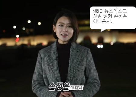MBC 뉴스데스크 방송시간 9시로 옮겨야 ((MBC 뉴스데스크 신임 앵커 손정은 아나운서)