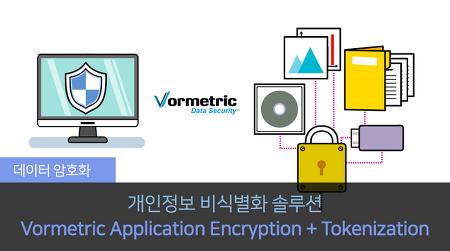 개인정보 비식별화 솔루션 - 보메트릭 VAE (Vormetric Application Encryption)