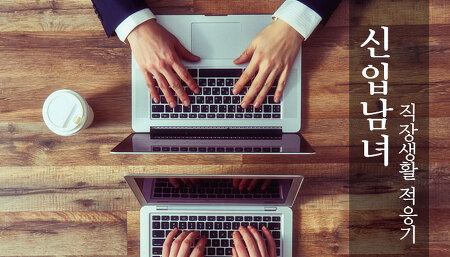 [신입남녀] 직장생활 적응기 – 월급명세서 해부학 편