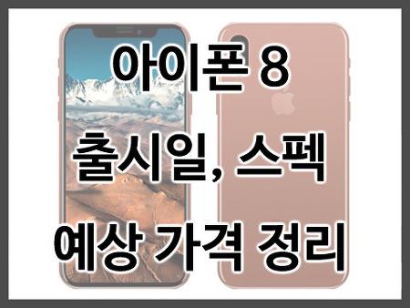 아이폰 8(아이폰 X) 출시일, 예상 스펙, 가격 정리