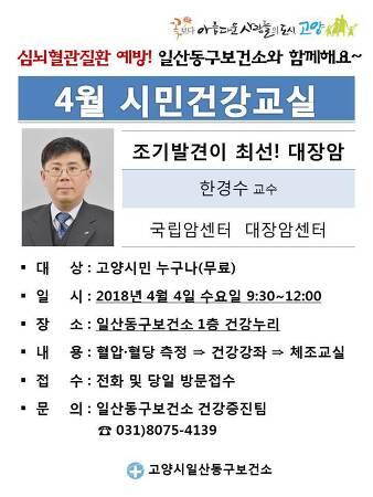 [일산동구보건소] 4월 고양시민 건강교실 일정안내