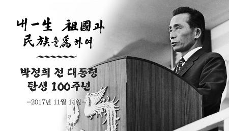 박정희 대통령 탄생 100주년, 더 나은 대한민국의 번영을 열어가는 계기가 되길 희망한다