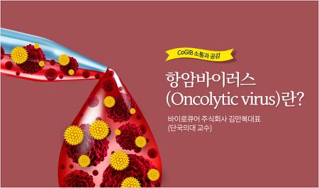 항암바이러스 (Oncolytic virus)란?