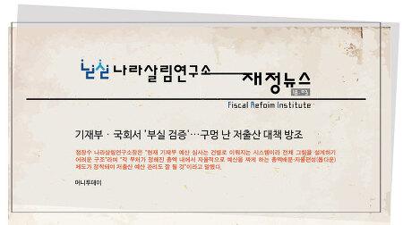 [1804] 기재부·국회서 '부실 검증'…구멍 난 저출산 대책 방조