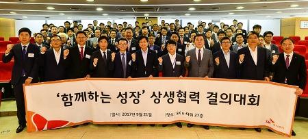 SK㈜ C&C, '제2회 BP사 CEO 세미나 및 상생협력 결의대회' 개최