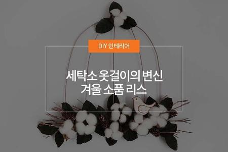 [한화건설과 함께하는 DIY 인테리어]세탁소 옷걸이의 변신, 겨울 소품 '리스'