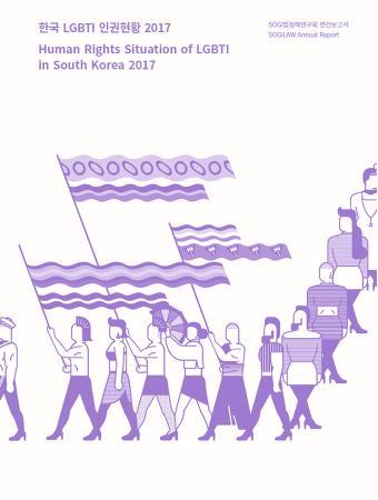 한국 LBGTI 인권 현황 2017 한국어판 (발간 2018.5.17)