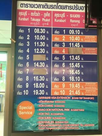 2018년 1월 꾸라부리(Khuraburi) 터미널 방콕 및 푸켓행 버스 시간표