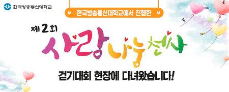 한국방송통신대학교에서 진행한 '제2회 사랑나눔 천사 걷기대회' 현장에 다녀왔습니다!