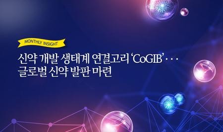 신약 개발 생태계 연결고리 'CoGIB'···글로벌 신약 발판 마련