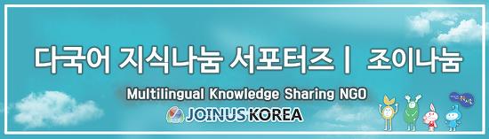 [모집] 온라인 서포터즈 조이나눔 4기 공고