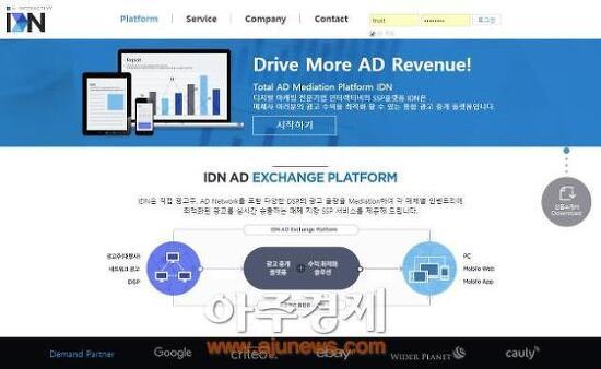 인터랙티비, 디스플레이 광고플랫폼 'IDN' 출시