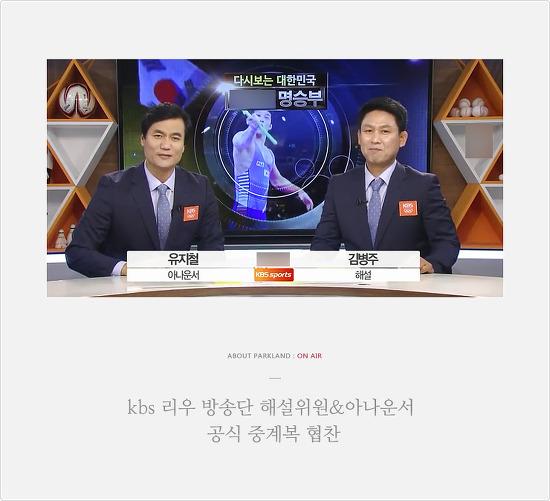[KBS 리우방송단] 해설위원, 아나운서 공식 중계복_ 유지철, 김병주, 최승돈, 최병철, 양용은