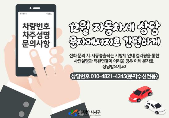 인천 서구, 12월 자동차세 상담, 문자메시지로 간편하게