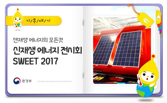 신재생 에너지의 모든것! 신재생 에너지 전시회 SWEET2017