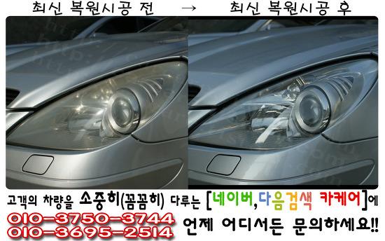 [헤드라이트 복원] ( 서울시 강남구 논현동 건설회관 근처 출장 ) 벤츠 SLK200 ( Benz SLK Class ) 벤츠 SLK350 A/S 2년 최상급UV하드코팅 (오염,기스) (전조등 복원) - Carcare [카케어] -