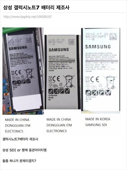 갤럭시노트7 배터리 제조사 확인 사진 및 갤럭시노트7 교환 환불 방법