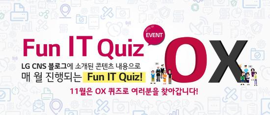 [이벤트] LG CNS Fun IT Quiz