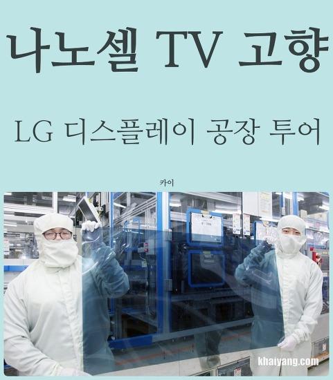 LG 나노셀TV 태어나는 곳, LG 디스플레이 파주 공장에 가다