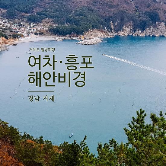[거제도여행 Part 3] 여차 · 흥포 해안비경을 구경하고, 수안보 온천 가족탕까지~!