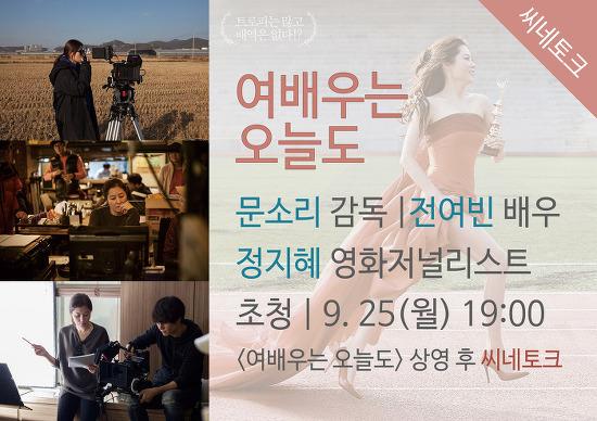 [씨네토크] <여배우는 오늘도> 문소리 감독 초청 | 2017. 9. 25 (월) 19:00