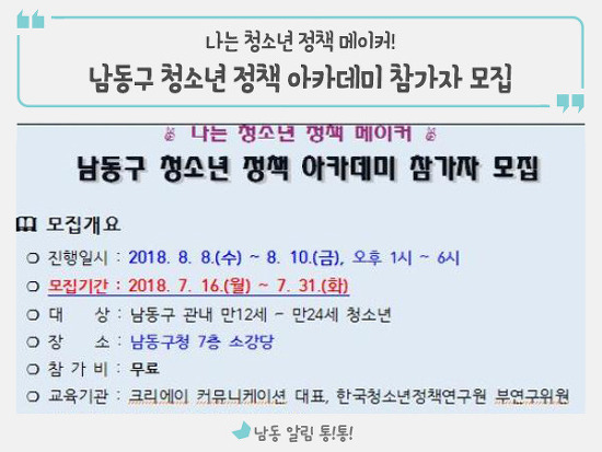 남동구 청소년 정책 아카데미 참가자 모집 안내!