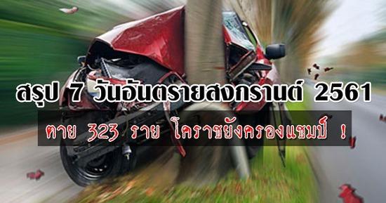 [축제] 태국 쏭끄란 사망자수가 어마어마