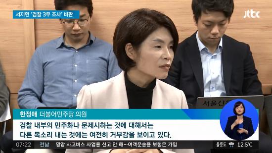 "[JTBC] 서 검사 ""의지·능력·공정성 없어…'3무 조사단'"" 공개 비판"