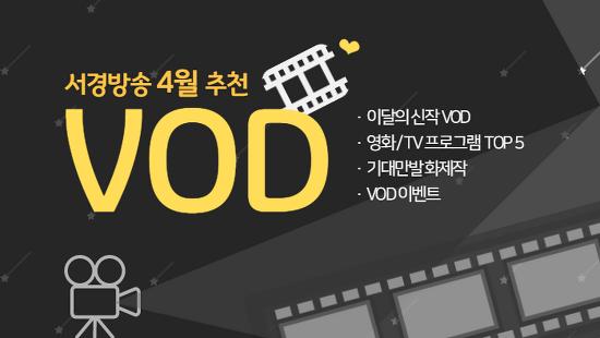 [VOD소식]4월 넷째주 신작 '지금 만나러 갑니다', '달링' / 상영예정작 '블랙팬서'