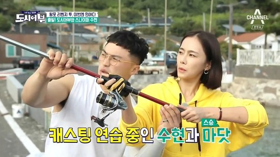 홍수현 마닷 ♥ 도시어부에서 시작을 리뷰해보자