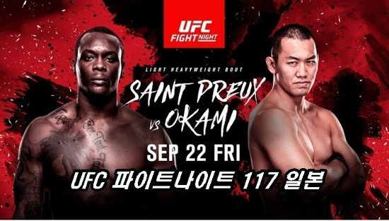 UFC fight night 117 일본 중계정보 시간