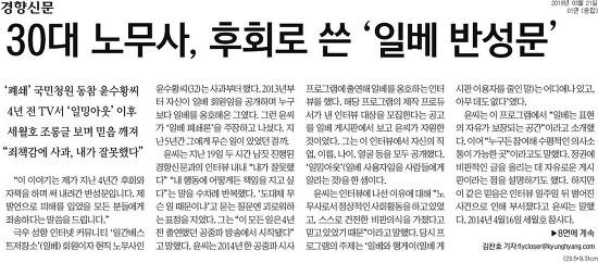 2018년 3월21일자(水) 조간신문 머릿기사 종합