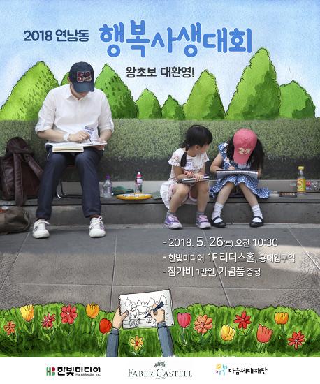 [모집][마감] 2018 연남동 행복사생대회에 여러분을 초대합니다