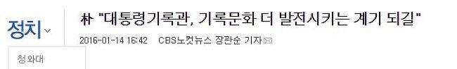 """[노컷뉴스]朴 """"대통령기록관, 기록문화 더 발전시키는 계기 되길"""""""