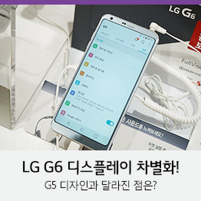 [U+PEN 비에르쥬] LG G6 디스플레이 차별화! G5 디자인과 달라진 점은?