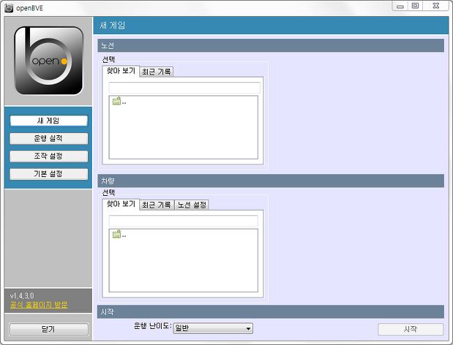 OpenBVE 1.4.3a 설치 프로그램