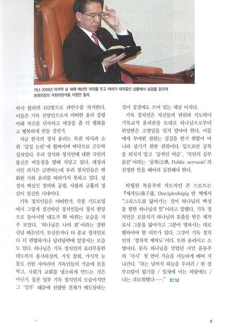 헌신과 봉사의 삶은 어디에 있는가 - 영락교회보 <만남> 8월호