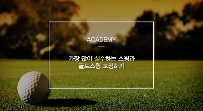 [골프레슨]가장 많이 실수하는 스윙과 골프스윙 교정하기